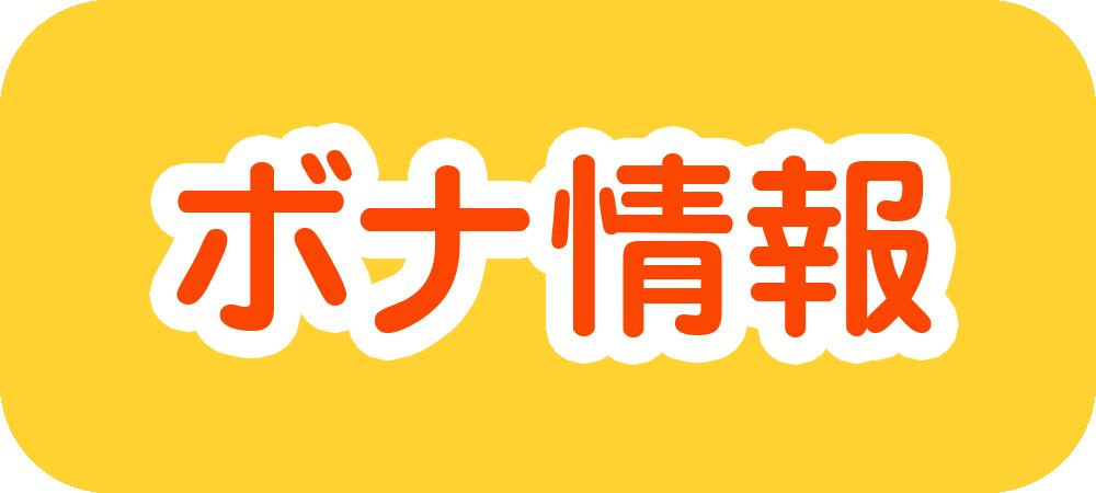 3 期待 吉宗 値 天井