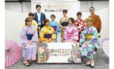 今年の「花慶の日」は全国ツアーで開催! eyecatch-image