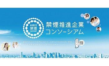ダイナム、禁煙推進コンソーシアムに業界初加盟 eyecatch-image