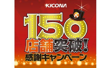 キコーナグループ150店舗を突破、記念CPを実施 eyecatch-image