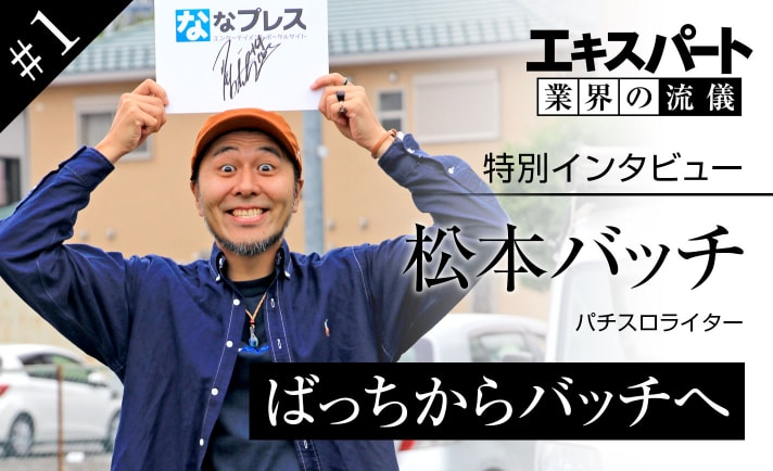 松本バッチが薬剤師を辞めてパチスロライター になった理由とは? eyecatch-image