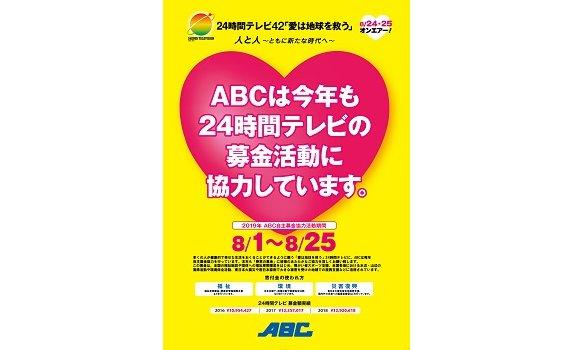 ABC、今年も24時間テレビ募金活動に協力へ eyecatch-image