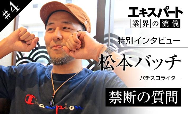 松本バッチに離婚の件を直球で聞いてみた→「ありがとう、大丈夫です」