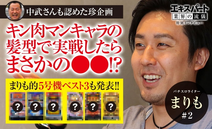 まりもがパチスロ必勝ガイドでやっていた珍企画を振り返る! eyecatch-image