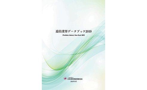 日遊協が「遊技業界データブック2019」を公開 eyecatch-image