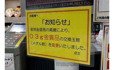 東京の「0.3g金賞品」が値上げに eyecatch-image