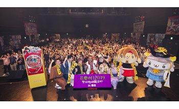 「花慶の日」初の全国ツアー、仙台でスタート eyecatch-image