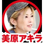 美原アキラ 画像4