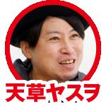 天草ヤスヲ 画像5