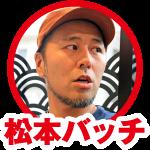 松本バッチ 画像5