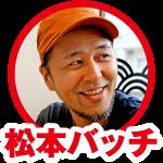 松本バッチ 画像13