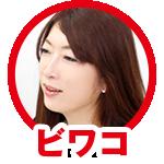 ビワコ 画像4