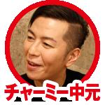 チャーミー中元 画像4