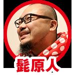 髭原人 画像5