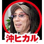 沖ヒカル 画像6