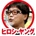 ヒロシ・ヤング 画像4