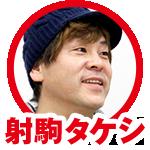 射駒タケシ 画像5