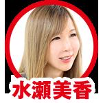 水瀬美香 画像6