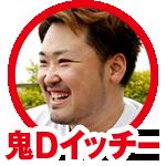 鬼Dイッチー 画像4