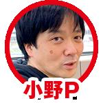 小野P 画像5