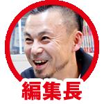 永山編集長 画像6