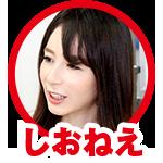しおねえ 画像6