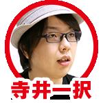 寺井一択 画像8