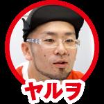 ヤルヲ 画像5