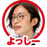 よっしー 画像6