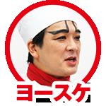 ヨースケ 画像5