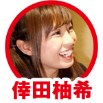 倖田柚希 画像5
