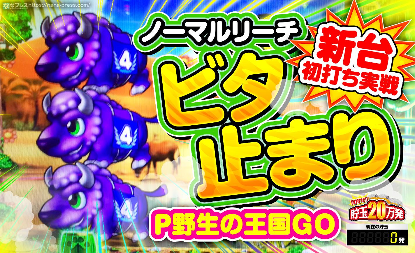 新台の野生の王国GOを打っていたはずが…いつの間にか乱れ打って大変なことに!? eyecatch-image