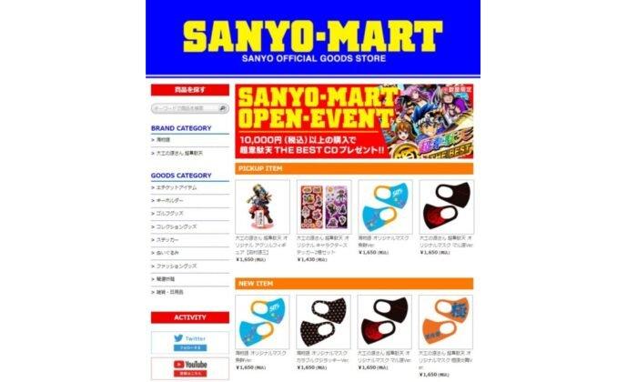 三洋がキャラグッズを取り扱う公式ECサイト「SANYO-MART」開設 eyecatch-image