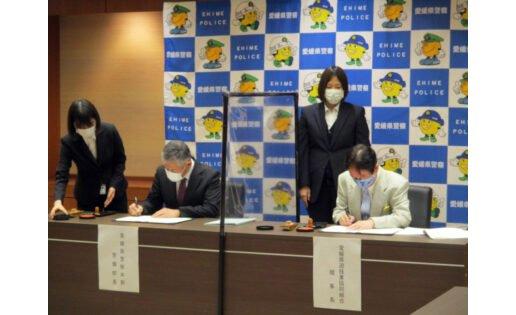 災害時の施設使用に関する協定を県警と締結/愛媛県遊協 eyecatch-image