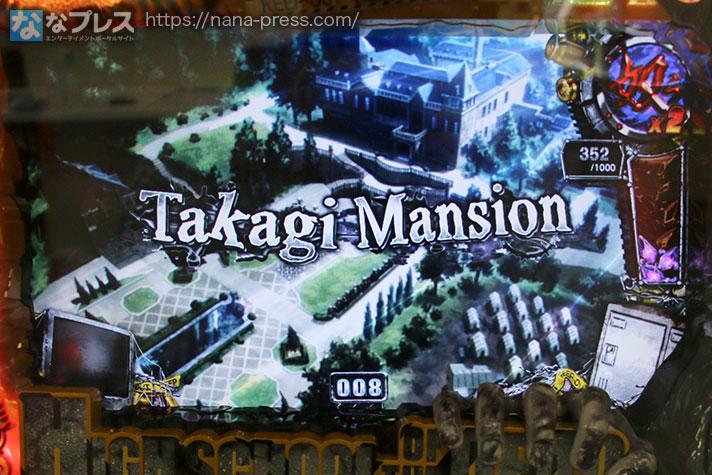 パチスロ学園黙示録ハイスクール・オブ・ザ・デッドGOLD Takagi Mansion