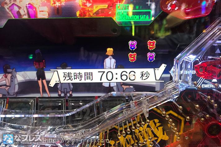 新世紀エヴァンゲリオン決戦~真紅~ タイマー 残時間70:66秒