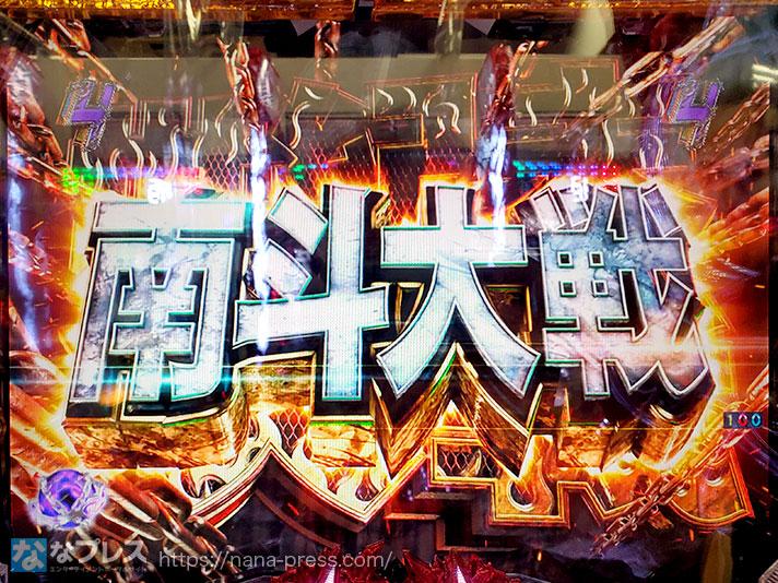 P真・北斗無双第3章 南斗大戦
