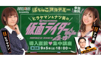 京楽産業.がオンラインイベント「第3回ぱちんこアカデミー」開催 eyecatch-image