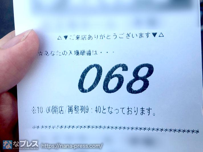 入場整理券68番