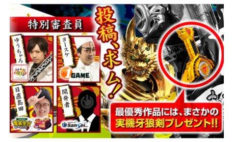 """実機""""牙狼剣""""がもらえる川柳キャンペーン開催 eyecatch-image"""