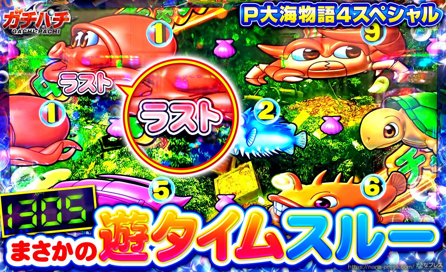 大海物語4スペシャルでストレートハマりからの遊タイムスルー!?ボーダー超えの台を終日実戦!! eyecatch-image