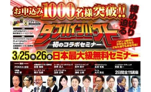 日本最大級のJAPaN×CFYコラボセミナー、申込1,000人を突破 eyecatch-image