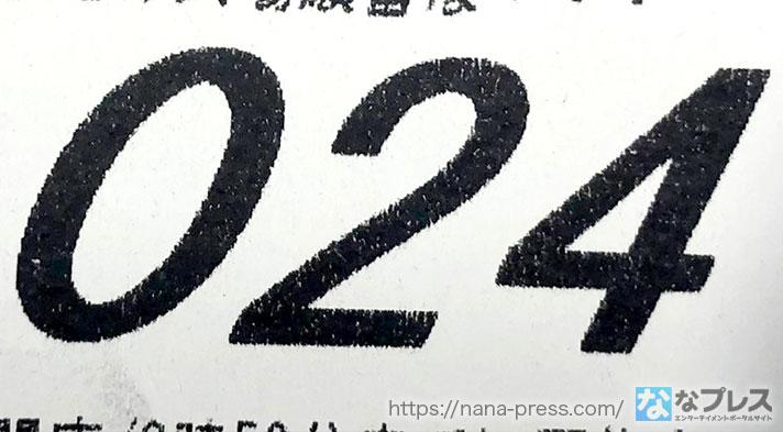 抽選番号024番