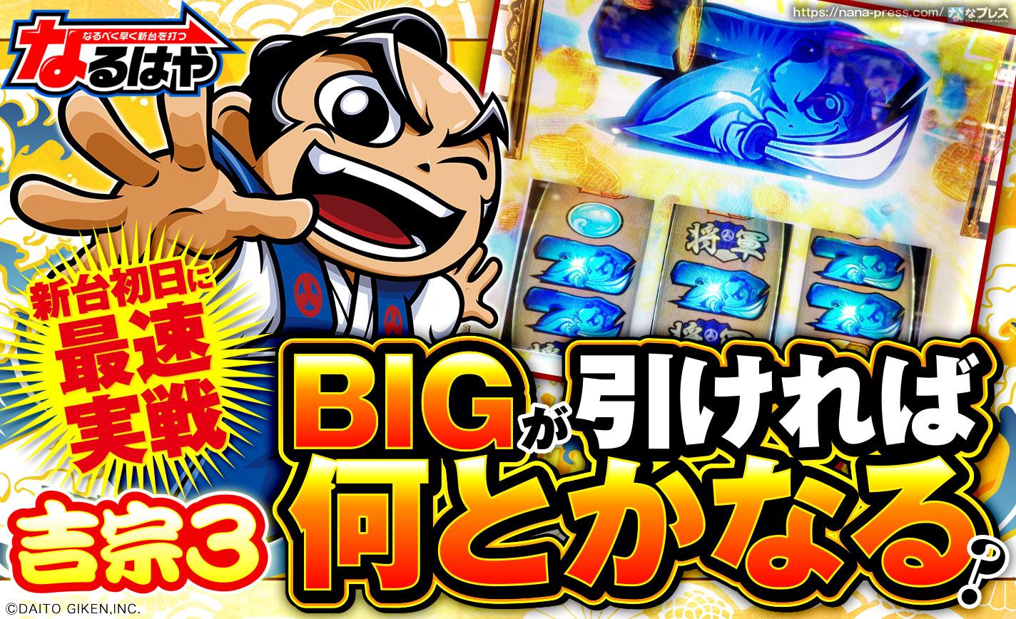 【吉宗3】新装初日に最速実戦!低設定で初当たりが重くてもBIGさえ引ければ何とかなる? eyecatch-image