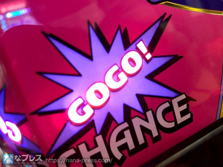 ゴーゴージャグラー GOGOランプ