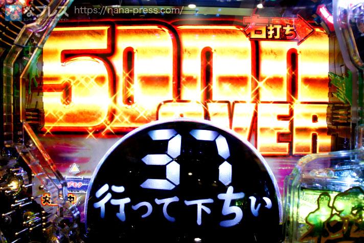 ぱちんこ GANTZ極 5000発オーバー