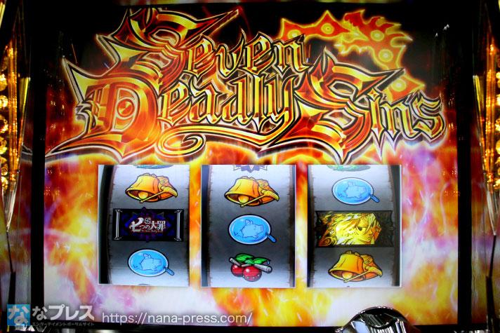 パチスロ七つの大罪 Seven Deadly Sins