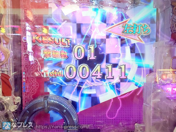 P緋弾のアリア~緋弾覚醒編~ 結果 撃破数1 トータル411