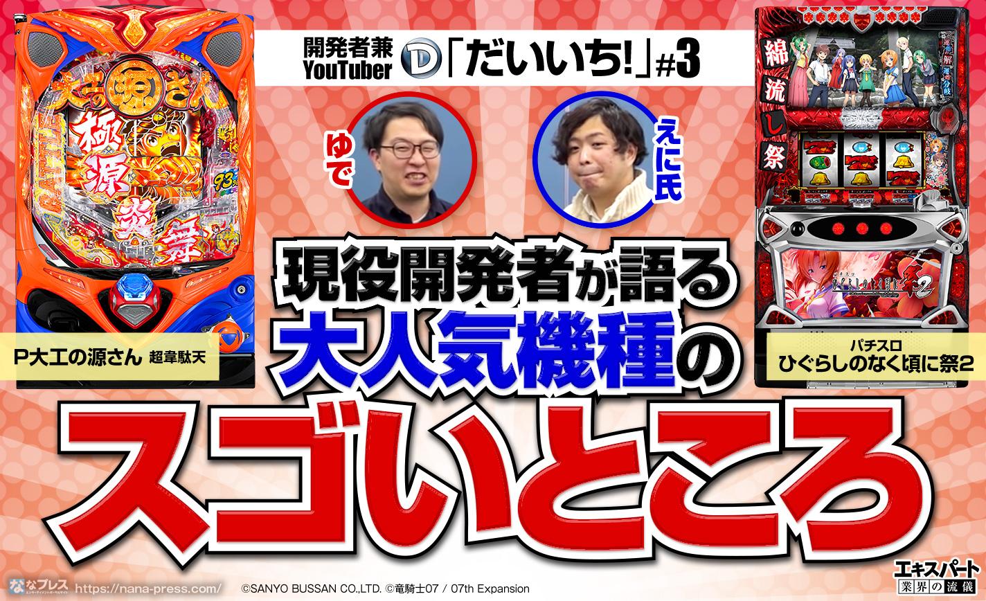 Daiichi現役開発者が語る大工の源さん超韋駄天・ひぐらしのなく頃に祭2のスゴい部分とは? eyecatch-image
