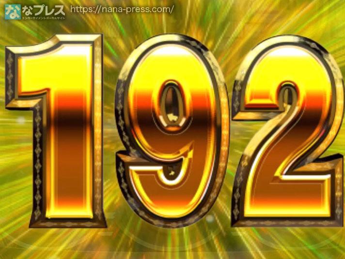 抽選番号 192